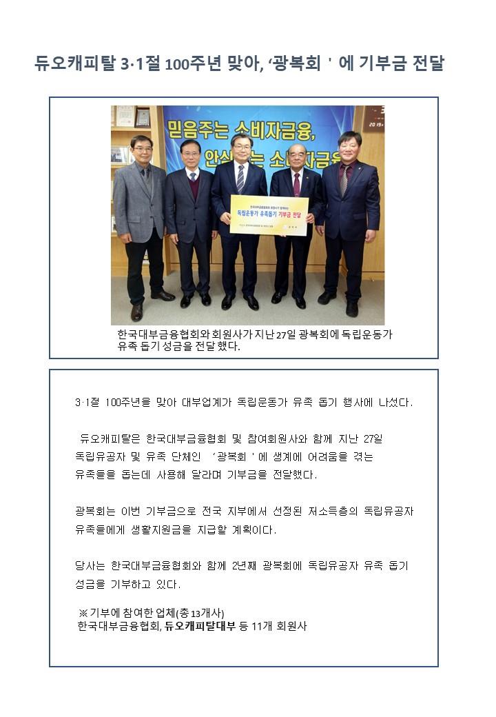 광복회 기부금 전달_2019.03.jpg