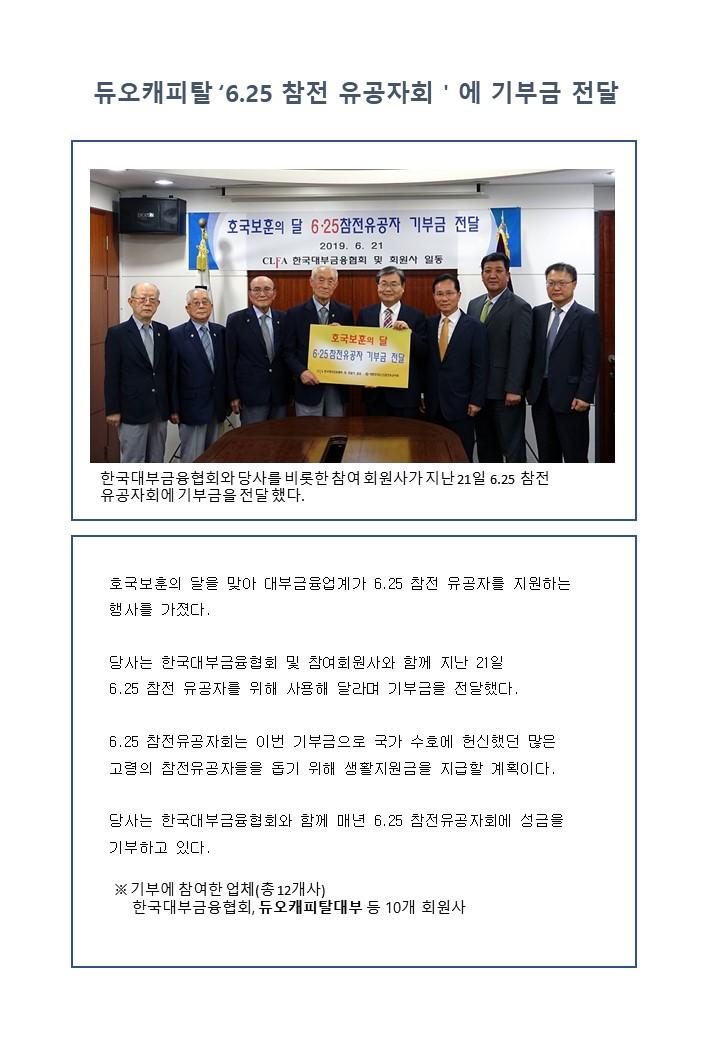 6.25 참전유공자회 기부금 전달_2019.06.jpg
