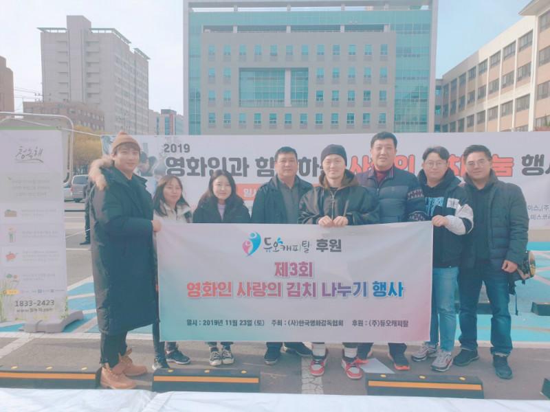 김치나누기행사.jpg