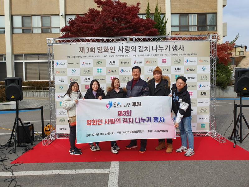 김치나누기행사단체사진2.jpg